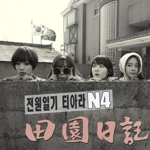 T-ara N4 - Countryside Life Album Cover